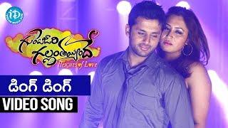 Gunde Jaari Gallanthayyinde Songs - Ding Ding Song - Nithin, Gutta Jwala,  Anoop Rubens