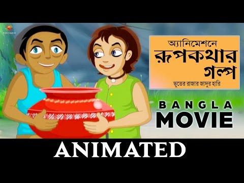 Bangla Movie 2017 Full Movie - Rupkothar Golpo(Part 1) | Bangla Cartoon Movie | Animated Movie