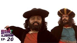 Udan Panam l EPI 20 - Vasco Da Gama in Kappad Beach l Mazhavil Manorama