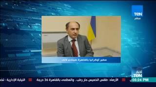 أخبار TeN - سفير أوكرانيا بالقاهرة: مصر دولة محورية في المنطقة وندعم الرئيس السيسي