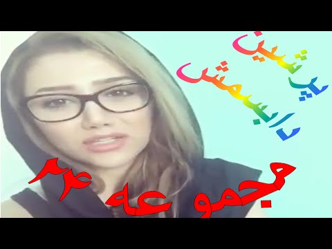 Xxx Mp4 لب خوانی Persian Dubsmash پرشین دابسمش داب اسمش ایرانی 24 Iranian Irani 3gp Sex
