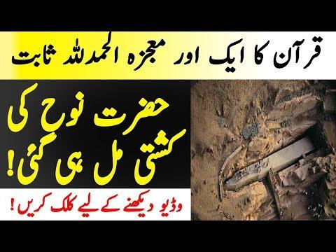Hazrat Nooh (A.S) Ki Kashti Is Wakt Kahan Mojood Hai | Islamic Solution