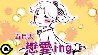 五月天-戀愛ing(官方完整版Comix)(HD)