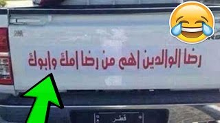 شاهد أغرب وأطرف 20 عبارة كتبها الناس على سياراتهم!