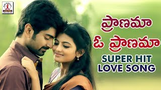 Popular Telugu Love Songs | Pranama O Pranama Female Telangana Song | Lalitha Audios And Videos