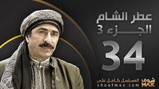 مسلسل عطر الشام الجزء الثالث برومو الحلقة 34 - على موقع شوف ماكس