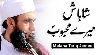 """Shabash Mere Mehboob (Saw)"" Maulana Tariq Jameel Latest Bayan 11 December 2018"