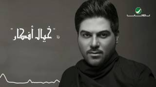 Waleed Al Shami ... Khayal Afkar - With Lyrics | وليد الشامي ... خيال افكار - بالكلمات