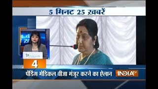5 minute 25 khabrein | 16th August, 2017 - India TV