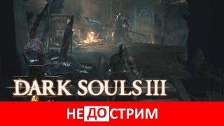 Не(до)стрим | Dark Souls III (20.11.16)