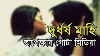 দুর্ধর্ষ হয়ে ফিরছেন মাহিয়া মাহি। অপেক্ষায় মিডিয়া । Mahiya Mahi New Movie 2017
