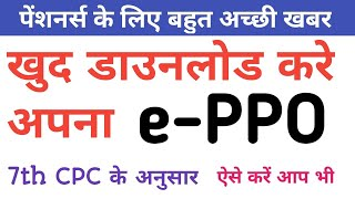 7th CPC_Download करें अपना e-PPO लिंक हुआ एक्टिव #Pensioners & Family Pensioners latest news today