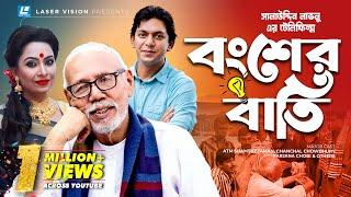 Bongsher Bati | Bangla Natok | Salauddin Lavlu | ATM Shamsuzzaman, Chanchal Chowdhury, Farjana