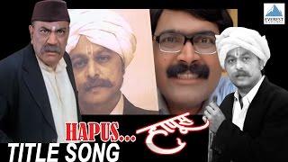 Haapus Title Song - Superhit Marathi Songs | Avadhoot Gupte, Salil Kulkarni