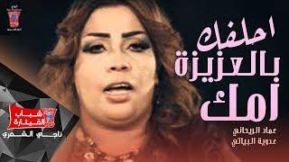 عماد الريحاني وعدوية البياتي - احلفك بالعزيزة امك / Video Clip