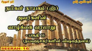 நயவஞ்சகர்களின் விஷமத்தனம் -பகுதி 16- நபி (ﷺ) அவர்களின் வாழ்க்கை வரலாறு  Tamil Aalim Tv   Tamil Bayan