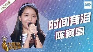 【纯享版】陈颖恩《时间有泪》《中国新歌声2》第6期 SING!CHINA S2 EP.6 20170818 [浙江卫视官方HD]