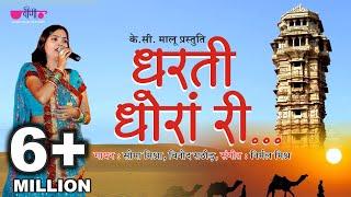 राजस्थान की आन बान शान, इसको नहीं देखा तो क्या देखा | Dharti Dhora Ri Original HD | Patriotic Song