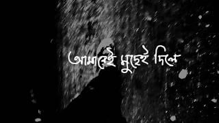 Dhulabali (ধুলাবালি) - Ashes (Lyrical Video) | Unreleased