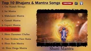 Top 10 BHAJANS & MANTRAS :- OM NAMAH SHIVAYA - SAI MANTRA - GANESH MANTRA - HARE KRISHNA HARE RAMA
