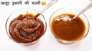 ऐसी चटनी बनेगी तो सब वाह वाह कहेंगे - meethi chutney khajur imli - CookingShooking