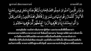 ซูเราะห์ที่ 2 อัลบากอเราะห์ 1-286 พร้อมความหมายภาษาไทย