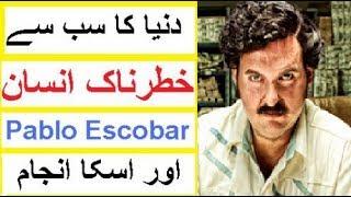 Dunya Ka Sab se Khatarnak Insaan -- Pablo Escobar