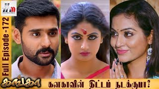 Ganga Tamil Serial | Episode 172 | 22 July 2017 | Ganga Sun Tv Serial | Piyali | Home Movie Makers