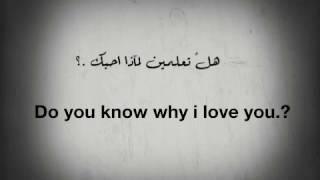 هل تعلمين لماذا احبك.؟||Do you know why i love you