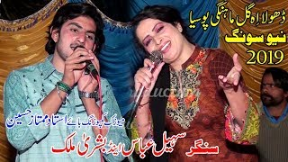 Eeh Gal Mahngi Posiya | Sohail Abbas And Bushra Malik | New Punjabi And Saraiki Song 2019