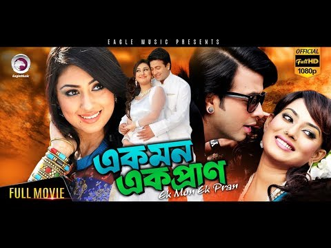 Xxx Mp4 Ek Mon Ek Pran Shakib Khan Apu Biswas Toma Mirza Eagle Movies OFFICIAL BANGLA MOVIE 3gp Sex