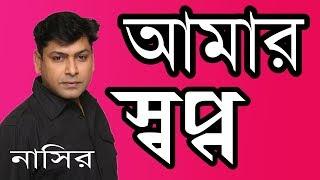 Amar Sopno Sotti Holo    By Nasir 2018