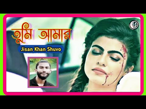 Tumi Amar(তুমি আমার) || Jisan Khan Shuvo || Bangla New Song 2018