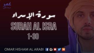 Surah Al Isra - quiet - peaceful (ASMR)  سورة الإسراء - تلاوة هادئة - عمر هشام العربي