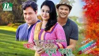 Bangla Natok:  Golpota Onnorokom Hotei Parto | Mili, Shimul, Nayeem by Abu Rayhan