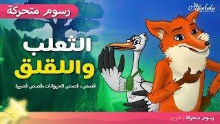 الثعلب واللقلق قصص اطفال قبل النوم - رسوم متحركة - بالعربي