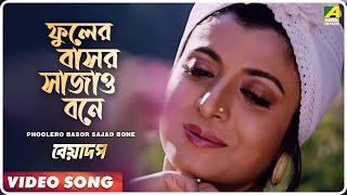 Phoolero Basor Sajo Bone | Beyadop | Bengali Movie Video Song |  Kumar Sanu Song