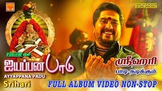 Ayyappana Padu | Srihari | Ayyappan songs | Full album Video