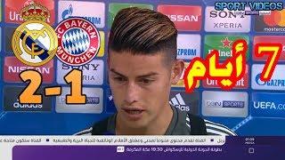 هل تعلم ماذا قال خاميس رودريغيز بعد هزيمة بايرن ميونيخ أمام ريال مدريد 1-2 ؟