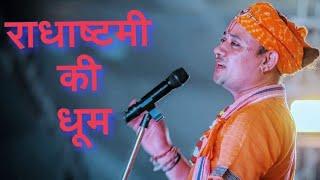 Darbar Me Radha Rani Ke Dukhdard Mitaye Jate Hai Govats Radhakrishna Ji Maharaj