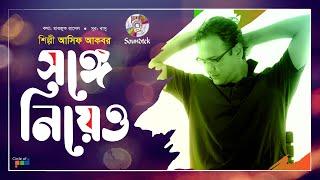 Asif - Shonge Niyo | Music Video | Soundtek