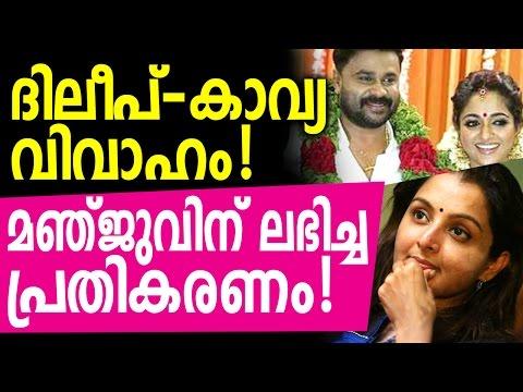 Dileep-Kavya Madhavan wedding, public's response to Manju Warrier