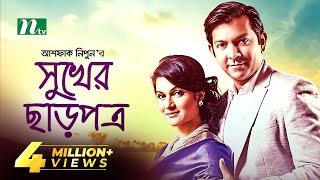 Bangla Natok - Sukher Chharpotro(সুখের ছাড়পত্র) I Tahsan Khan, Mithila I EID Special 2015