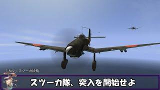 艦これil-2 三十隻目 01号作戦 7マス目 高画質版
