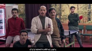 Coca Cola  Song .... 2017 Original Video