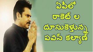 Pawan Kalyan Political Speed In 2016   Targets AP Elections 2019   Jana Sena   HMTV