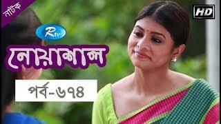 Noashal | নোয়াশাল | Ep-674 | Mir Sabbir, Ahona, Chitralekha Guho | Bangla Natok | Rtv Drama