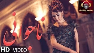 Arezo Nikbin - Najawani OFFICIAL VIDEO