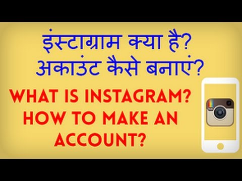 Xxx Mp4 What Is Instagram How To Make An Instagram Account Hindi Video By Kya Kaise 3gp Sex