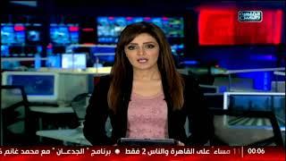 نشرة منتصف الليل من القاهرة والناس 19 نوفمبر